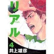 リアル 4(ヤングジャンプコミックス) [コミック]