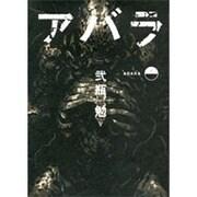 ABARA 上(ヤングジャンプコミックス) [コミック]