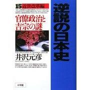 逆説の日本史〈15〉近世改革編―官僚政治と吉宗の謎 [単行本]