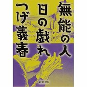 無能の人,日の戯れ(新潮文庫 つ 16-3) [文庫]