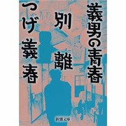 義男の青春,別離(新潮文庫 つ 16-4) [文庫]