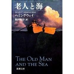 老人と海 改版 (新潮文庫) [文庫]