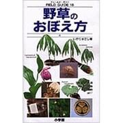 野草のおぼえ方〈上〉(フィールド・ガイド〈18〉) [図鑑]