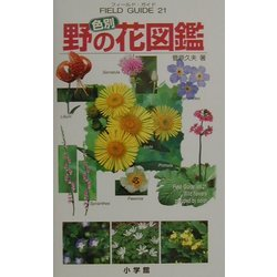 色別 野の花図鑑(フィールド・ガイド〈21〉) [図鑑]