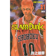 SLAM DUNK 21(ジャンプコミックス) [コミック]