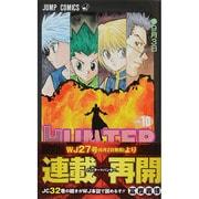 HUNTER×HUNTER 10(ジャンプコミックス) [コミック]
