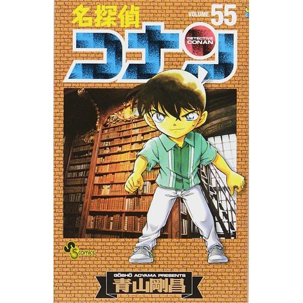 名探偵コナン 55(少年サンデーコミックス) [コミック]