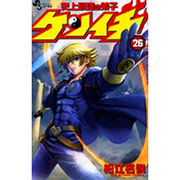 史上最強の弟子ケンイチ 26(少年サンデーコミックス) [コミック]
