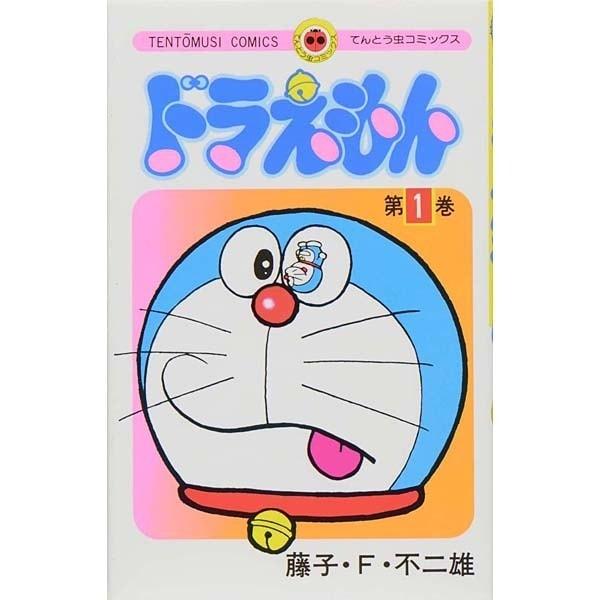 ドラえもん<1>(てんとう虫コミックス(少年)) [コミック]