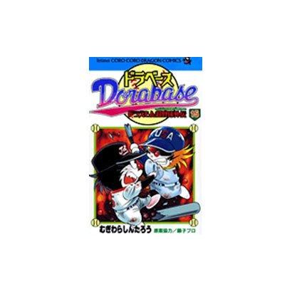 ドラベース ドラえもん超野球(スーパーベースボール)外伝<15>(コロコロコミックス) [コミック]