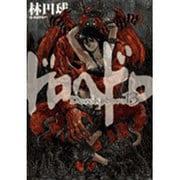 ドロヘドロ<13>(IKKI COMIX) [コミック]