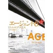 エージェント6(シックス)〈上〉(新潮文庫) [文庫]