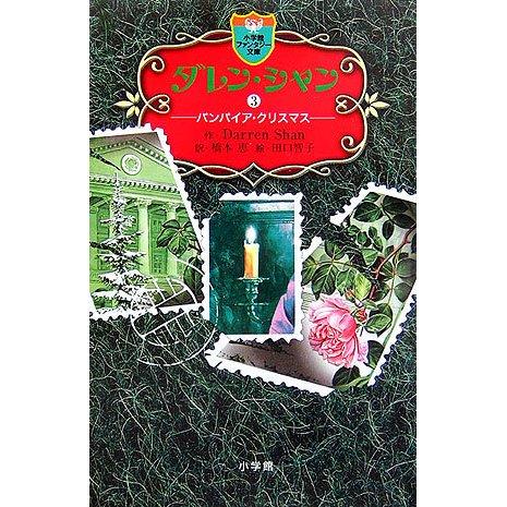 ダレン・シャン〈3〉バンパイア・クリスマス(小学館ファンタジー文庫) [新書]