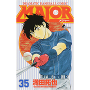 MAJOR(メジャー)<35>(少年サンデーコミックス) [コミック]