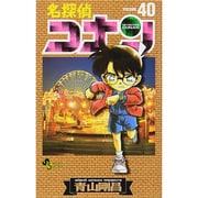 名探偵コナン<40>(少年サンデーコミックス) [コミック]