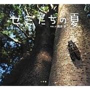 セミたちの夏(小学館の図鑑NEOの科学絵本) [絵本]