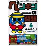 ペンギンの問題<6>(コロコロコミックス) [コミック]