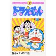ドラえもん<37>(てんとう虫コミックス(少年)) [コミック]