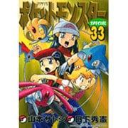 ポケットモンスタースペシャル<33>(てんとう虫コミックス(少年)) [コミック]