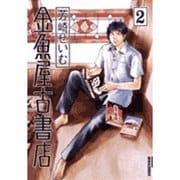 金魚屋古書店 2(IKKI COMICS) [コミック]