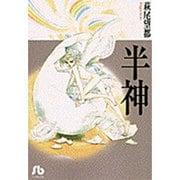 半神(コミック文庫(女性)) [文庫]