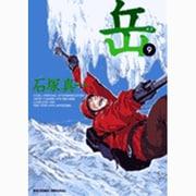 岳<9>(ビッグ コミックス) [コミック]