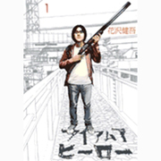 アイアムアヒーロー<1>(ビッグ コミックス) [コミック]