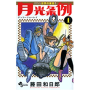 月光条例<1>(少年サンデーコミックス) [コミック]