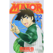 MAJOR(メジャー)<72>(少年サンデーコミックス) [コミック]