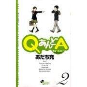 QあんどA 2(ゲッサン少年サンデーコミックス) [コミック]