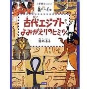 古代エジプトよみがえりのヒミツ(小学館あーとぶっく―美のおへそ〈2〉) [絵本]