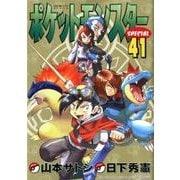 ポケットモンスターSPECIAL 41(てんとう虫コミックススペシャル) [コミック]