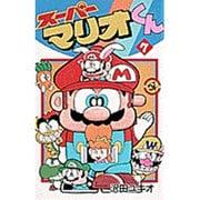 スーパーマリオくん<7>(コロコロコミックス) [コミック]
