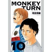 モンキーターン<10>(コミック文庫(青年)) [文庫]