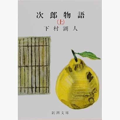 次郎物語〈上〉(新潮文庫) [文庫]