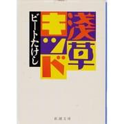 浅草キッド(新潮文庫) [文庫]