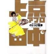上京アフロ田中<10>(ビッグ コミックス) [コミック]
