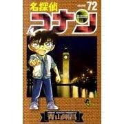 名探偵コナン<72>(少年サンデーコミックス) [コミック]