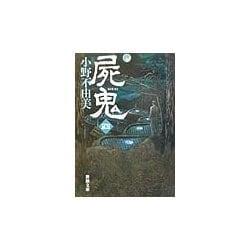 屍鬼〈4〉(新潮文庫) [文庫]