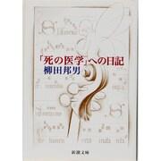 「死の医学」への日記(新潮文庫) [文庫]
