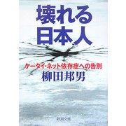 壊れる日本人―ケータイ・ネット依存症への告別(新潮文庫) [文庫]