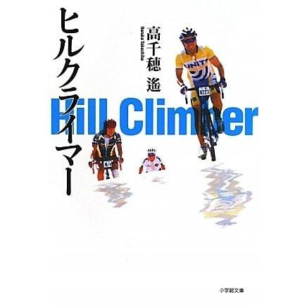 ヒルクライマー(小学館文庫) [文庫]