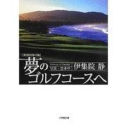 夢のゴルフコースへ 米国西海岸編(小学館文庫) [文庫]