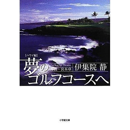 夢のゴルフコースへ ハワイ編(小学館文庫) [文庫]