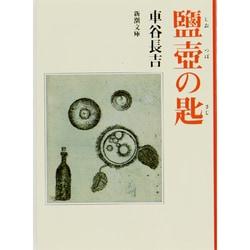塩壷の匙(新潮文庫) [文庫]