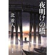 夜明けの橋(新潮文庫) [文庫]