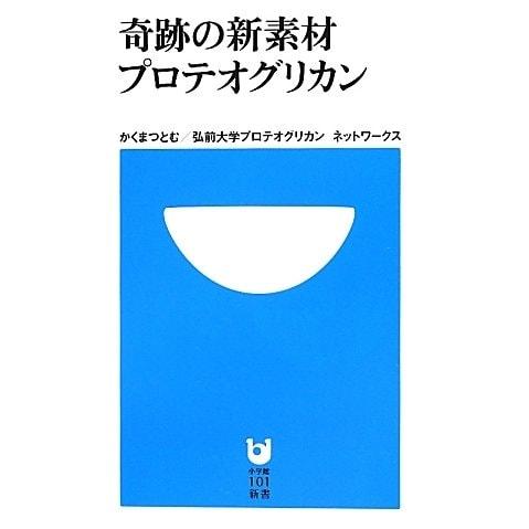 奇跡の新素材プロテオグリカン(小学館101新書) [新書]