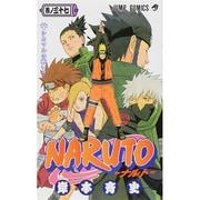 NARUTO 巻ノ37(ジャンプコミックス) [コミック]