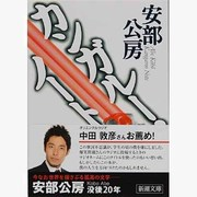 カンガルー・ノート(新潮文庫) [文庫]
