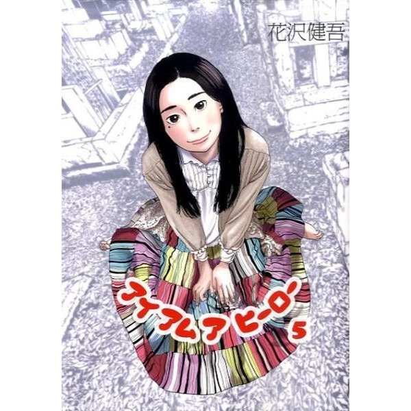 アイアムアヒーロー<5>(ビッグ コミックス) [コミック]
